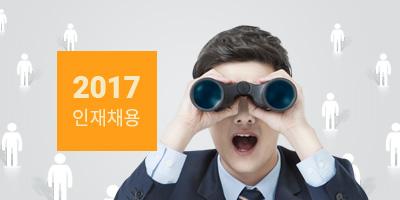 2017 인재채용